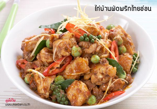 ไก่บ้านผัดพริกไทยอ่อน สูตรอาหาร วิธีทำ แม่บ้าน