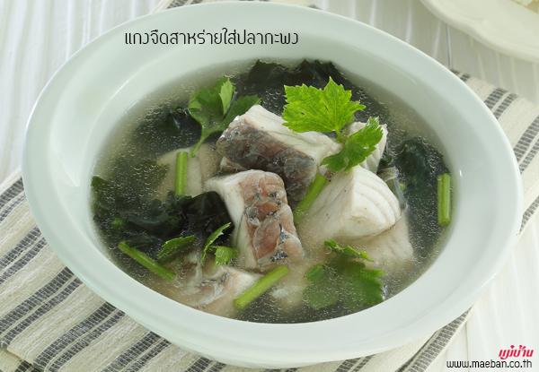 แกงจืดสาหร่ายใส่ปลากะพง สูตรอาหาร วิธีทำ แม่บ้าน