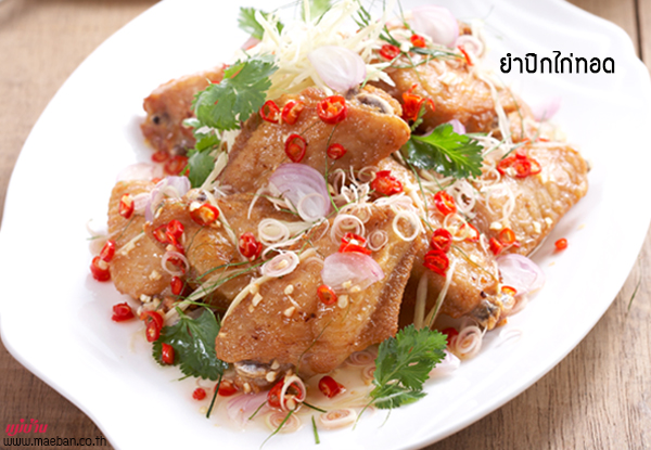 ยำปีกไก่ทอด สูตรอาหาร วิธีทำ แม่บ้าน