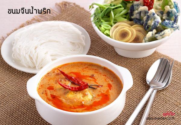 ขนมจีนน้ำพริก สูตรอาหาร วิธีทำ แม่บ้าน
