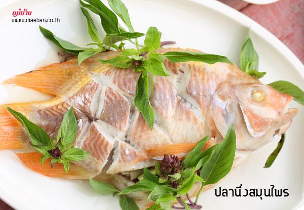ปลานึ่งสมุนไพร สูตรอาหาร วิธีทำ แม่บ้าน