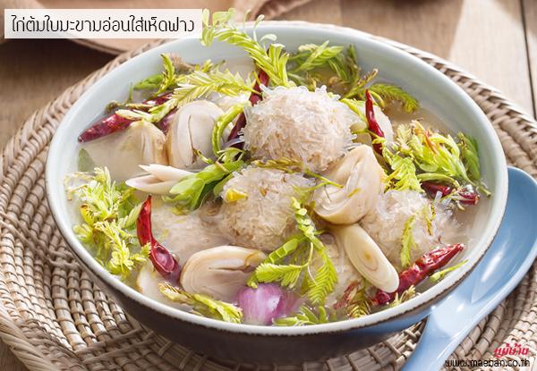 ไก่ต้มใบมะขามอ่อนใส่เห็ดฟาง สูตรอาหาร วิธีทำ แม่บ้าน