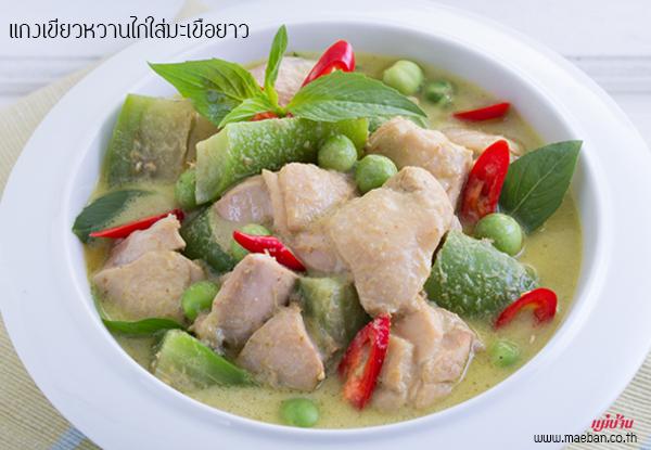 แกงเขียวหวานไก่ใส่มะเขือยาว สูตรอาหาร วิธีทำ แม่บ้าน