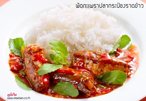 ผัดกะเพราปลากระป๋องราดข้าว สูตรอาหาร วิธีทำ แม่บ้าน