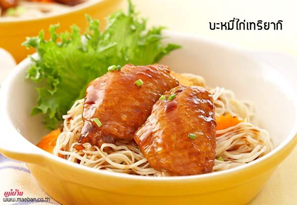 บะหมี่ไก่เทริยากิ สูตรอาหาร วิธีทำ แม่บ้าน