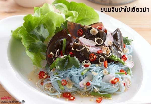 ขนมจีนยำไข่เยี่ยวม้า สูตรอาหาร วิธีทำ แม่บ้าน