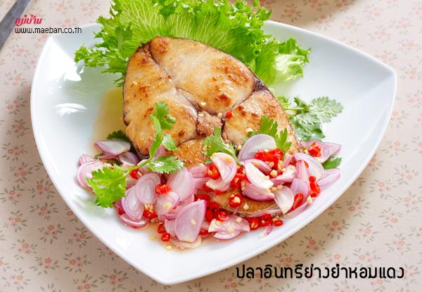 ปลาอินทรีย่างยำหอมแดง สูตรอาหาร วิธีทำ แม่บ้าน