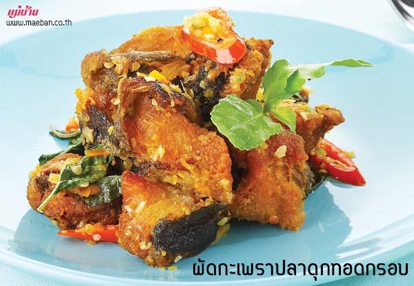 ผัดกะเพราปลาดุกทอดกรอบ สูตรอาหาร วิธีทำ แม่บ้าน