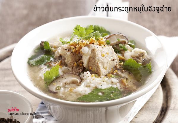 ข้าวต้มกระดูกหมูใบจิงจูฉ่าย สูตรอาหาร วิธีทำ แม่บ้าน