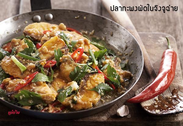ปลากะพงผัดใบจิงจูฉ่าย สูตรอาหาร วิธีทำ แม่บ้าน