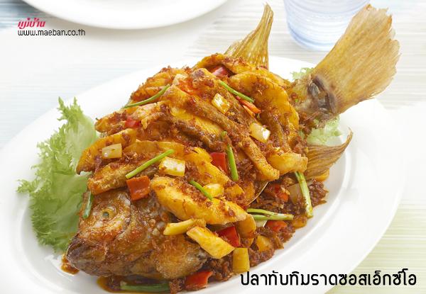 ปลาทับทิมราดซอสเอ็กซ์โอ สูตรอาหาร วิธีทำ แม่บ้าน