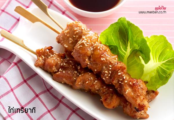 ไก่เทริยากิ สูตรอาหาร วิธีทำ แม่บ้าน