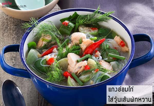 แกงอ่อมไก่ใส่วุ้นเส้นผักหวาน สูตรอาหาร วิธีทำ แม่บ้าน