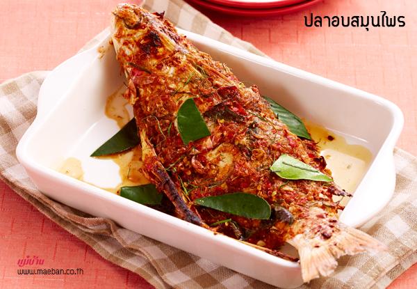 ปลาอบสมุนไพร สูตรอาหาร วิธีทำ แม่บ้าน