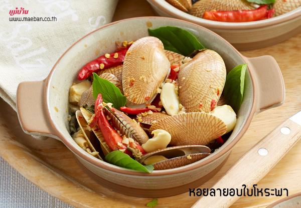 หอยลายอบใบโหระพา สูตรอาหาร วิธีทำ แม่บ้าน