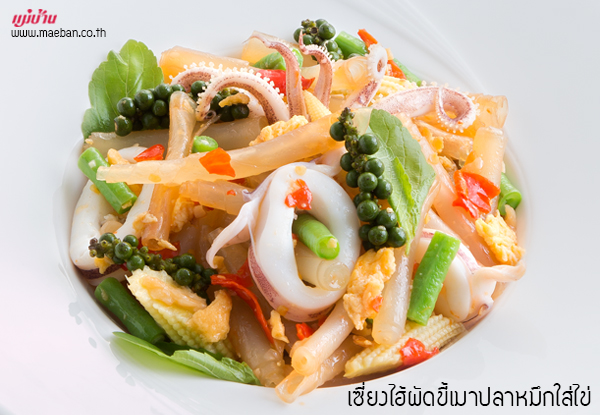 เซี่ยงไฮ้ผัดขี้เมาปลาหมึกใส่ไข่ สูตรอาหาร วิธีทำ แม่บ้าน