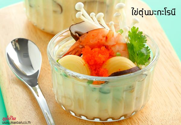 ไข่ตุ๋นมะกะโรนี สูตรอาหาร วิธีทำ แม่บ้าน