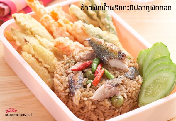 ข้าวผัดน้ำพริกกะปิปลาทูผักทอด สูตรอาหาร วิธีทำ แม่บ้าน