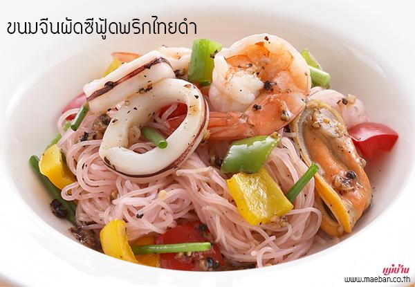 ขนมจีนผัดซีฟู้ดพริกไทยดำ สูตรอาหาร วิธีทำ แม่บ้าน
