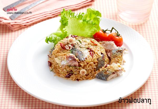 ข้าวผัดปลาทู สูตรอาหาร วิธีทำ แม่บ้าน