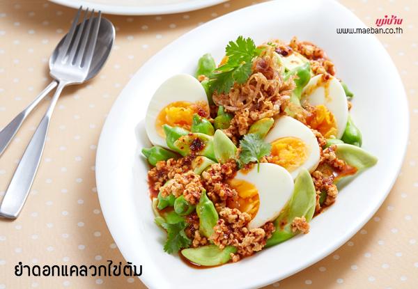 ยำดอกแคลวกไข่ต้ม สูตรอาหาร วิธีทำ แม่บ้าน