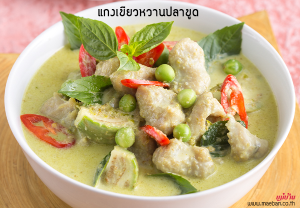 แกงเขียวหวานปลาขูด สูตรอาหาร วิธีทำ แม่บ้าน