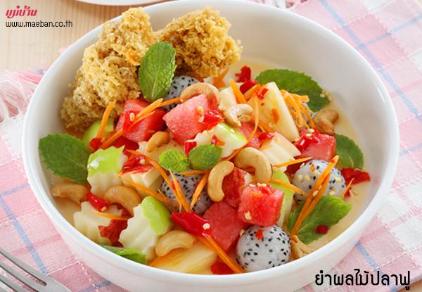ยำผลไม้ปลาฟู สูตรอาหาร วิธีทำ แม่บ้าน