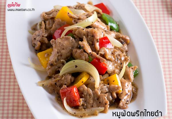 หมูผัดพริกไทยดำ สูตรอาหาร วิธีทำ แม่บ้าน