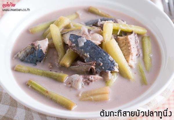 ต้มกะทิสายบัวปลาทูนึ่ง สูตรอาหาร วิธีทำ แม่บ้าน