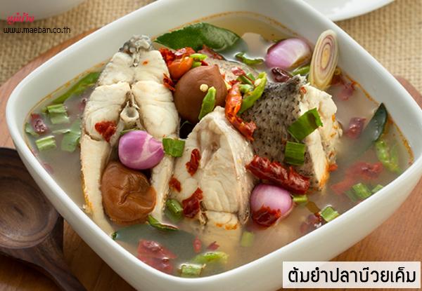 ต้มยำปลาบ๊วยเค็ม สูตรอาหาร วิธีทำ แม่บ้าน