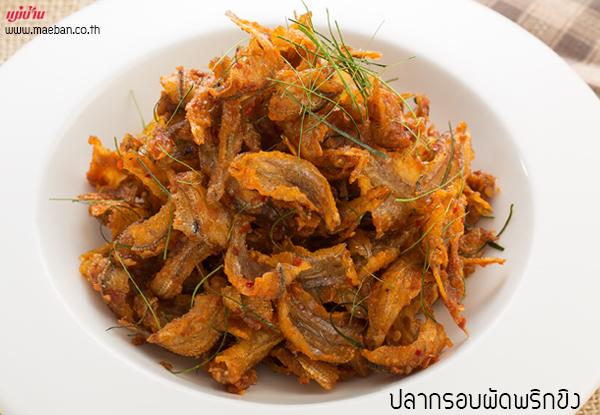 ปลากรอบผัดพริกขิง สูตรอาหาร วิธีทำ แม่บ้าน