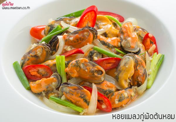 หอยแมลงภู่ผัดต้นหอม สูตรอาหาร วิธีทำ แม่บ้าน