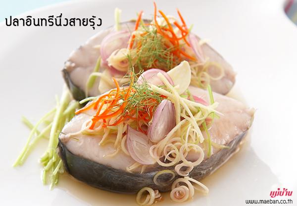 ปลาอินทรีนึ่งสายรุ้ง สูตรอาหาร วิธีทำ แม่บ้าน
