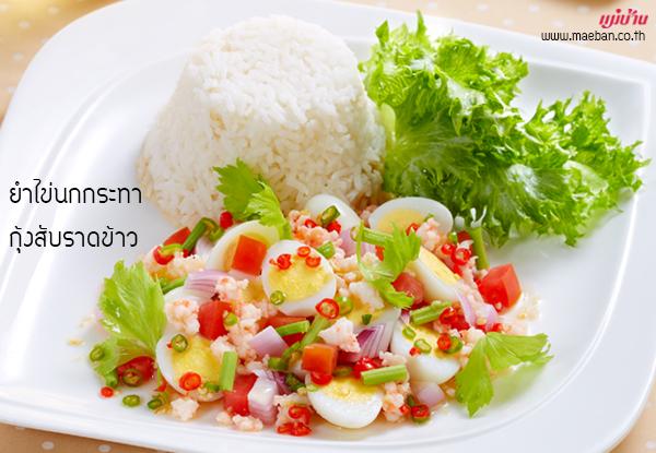 ยำไข่นกกระทากุ้งสับราดข้าว สูตรอาหาร วิธีทำ แม่บ้าน