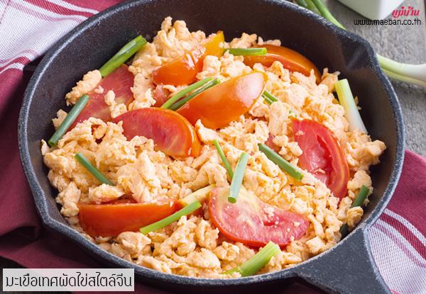 มะเขือเทศผัดไข่สไตล์จีน สูตรอาหาร วิธีทำ แม่บ้าน