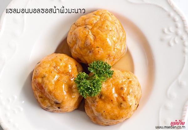 แซลมอนบอลซอสน้ำผึ้งมะนาว สูตรอาหาร วิธีทำ แม่บ้าน