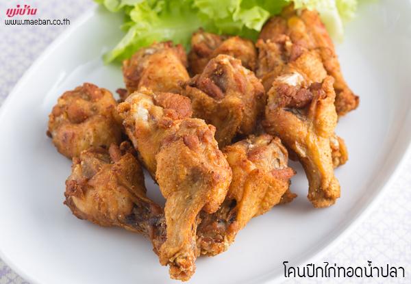 โคนปีกไก่ทอดน้ำปลา สูตรอาหาร วิธีทำ แม่บ้าน