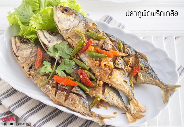 ปลาทูผัดพริกเกลือ สูตรอาหาร วิธีทำ แม่บ้าน