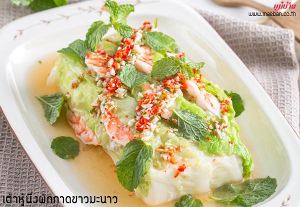เต้าหู้นึ่งผักกาดขาวมะนาว สูตรอาหาร วิธีทำ แม่บ้าน