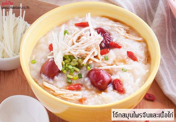 โจ๊กสมุนไพรจีนและเนื้อไก่ สูตรอาหาร วิธีทำ แม่บ้าน