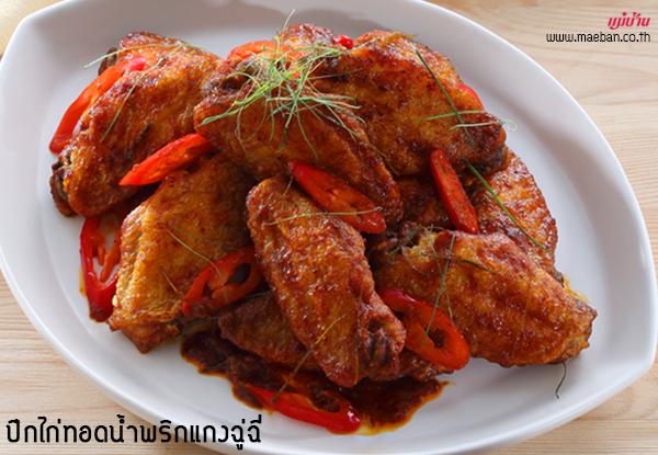ปีกไก่ทอดน้ำพริกแกงฉู่ฉี่ สูตรอาหาร วิธีทำ แม่บ้าน