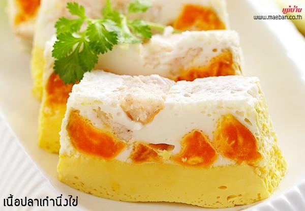 เนื้อปลาเก๋านึ่งไข่ สูตรอาหาร วิธีทำ แม่บ้าน