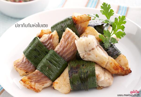 ปลาทับทิมห่อใบเตย สูตรอาหาร วิธีทำ แม่บ้าน