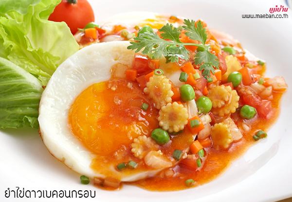 ยำไข่ดาวเบคอนกรอบ สูตรอาหาร วิธีทำ แม่บ้าน