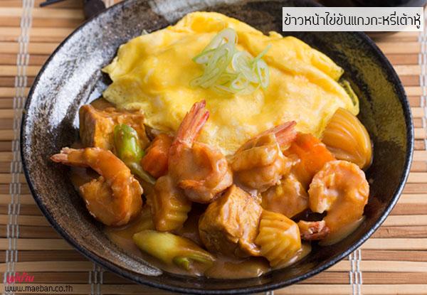 ข้าวหน้าไข่ข้นแกงกะหรี่เต้าหู้ สูตรอาหาร วิธีทำ แม่บ้าน