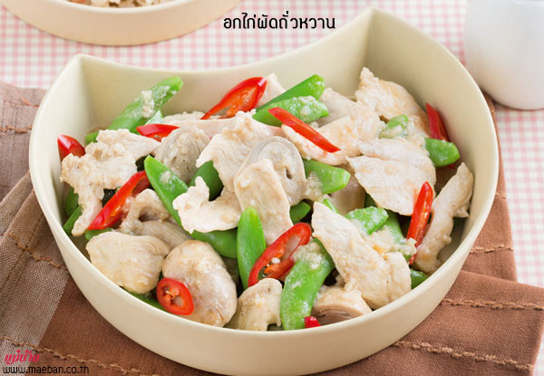 อกไก่ผัดถั่วหวาน สูตรอาหาร วิธีทำ แม่บ้าน