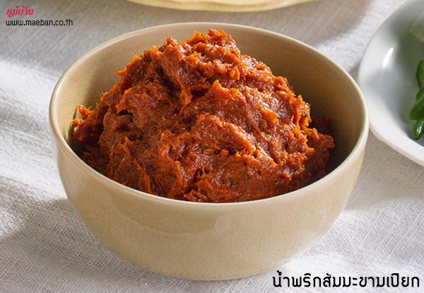 น้ำพริกส้มมะขามเปียก สูตรอาหาร วิธีทำ แม่บ้าน