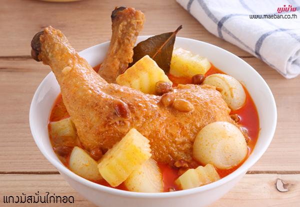 แกงมัสมั่นไก่ทอด สูตรอาหาร วิธีทำ แม่บ้าน