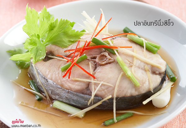ปลาอินทรีนึ่งซีอิ๊ว สูตรอาหาร วิธีทำ แม่บ้าน