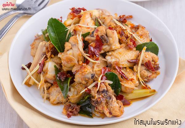 ไก่สมุนไพรพริกแห้ง สูตรอาหาร วิธีทำ แม่บ้าน